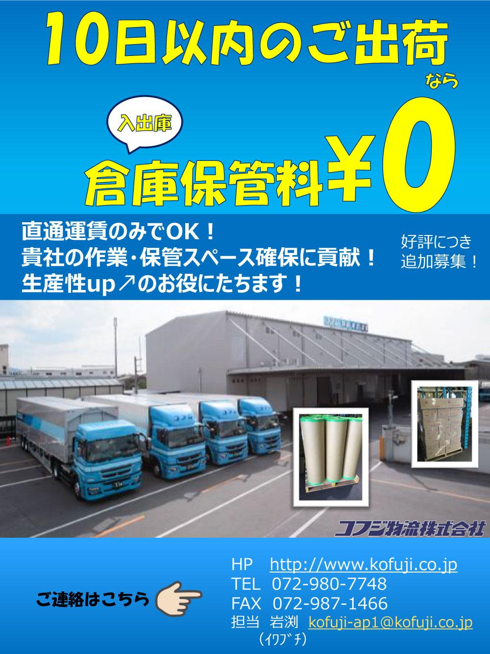 10日以内のご出荷なら倉庫保管¥0